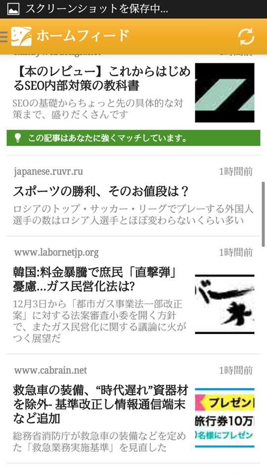(゚∀゚)キタコレ!!使っていて気持ちが良いキュレーションアプリ「vingow」