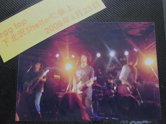 わたし、実はEGGTOPというバンドのギタリストでした。