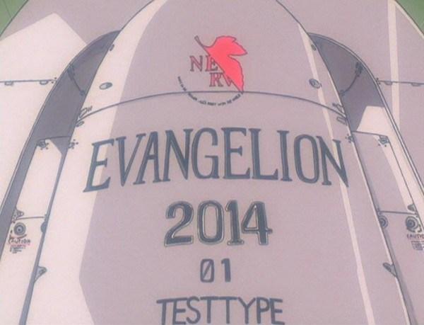 2014年はサキエルなどの使徒が攻めてくるのか?