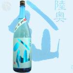 日本酒の伝道師がオススメする、夏にウマい日本酒たち