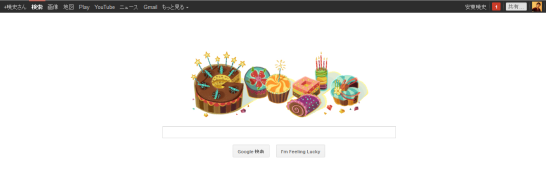 Google様にわたくしめの誕生日を祝っていただけた件について。