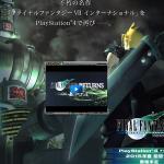 【動画あり】ついにキタ!!!FF VIIがPS4で完全リメイク