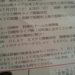 【GLAYLIFE.comに引っ越しました】GLAYは東京ドームに帰ってくるのか、来ないのか。