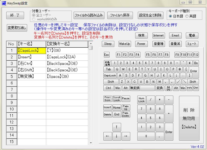PCでのタイピングを劇的に楽にするフリーソフトを紹介します。
