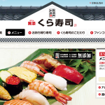 【HCP】回転ずしナメてました。無添くら寿司はすげー!!!
