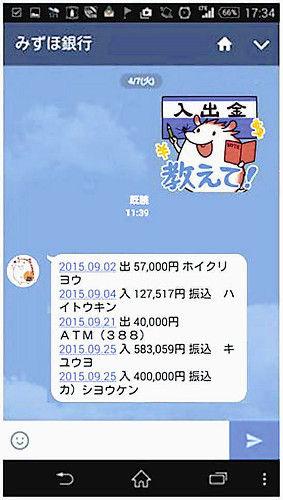 mizuho_line