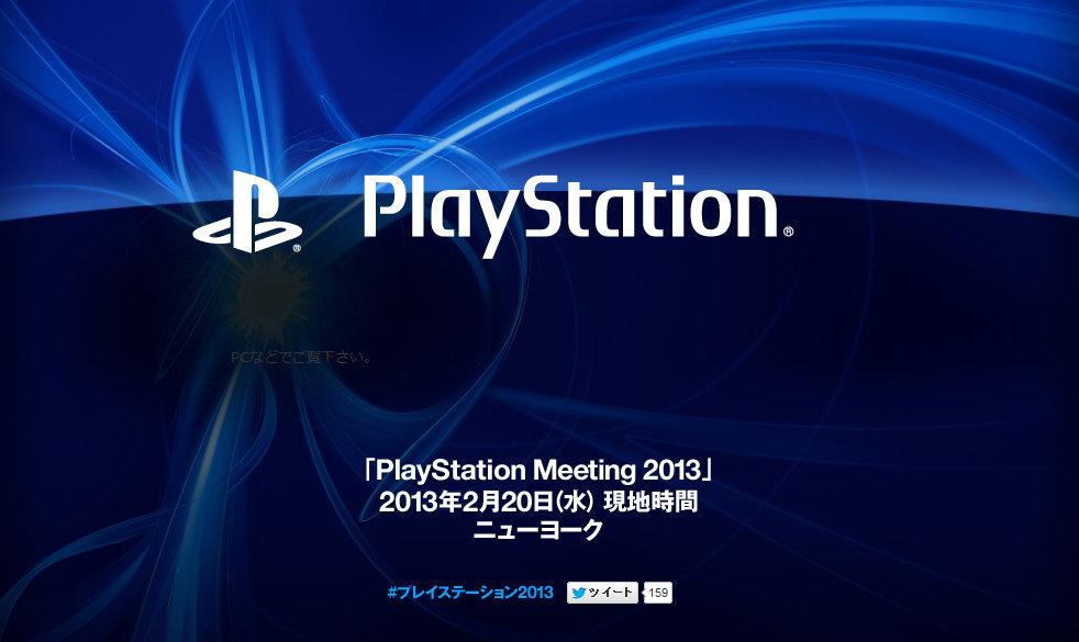 PS4(PlayStation4)発表なるか?!?!