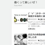 【サイト運営者必見】ブログのテーマを「Simplicity」に変更したらPVが倍になった件